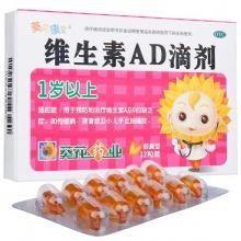 葵花康宝 维生素AD滴剂(胶囊型)(1岁以上) (A 2000IU+D2 700IU)*12粒