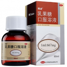 利动 乳果糖口服溶液 60ml(1ml:667mg)