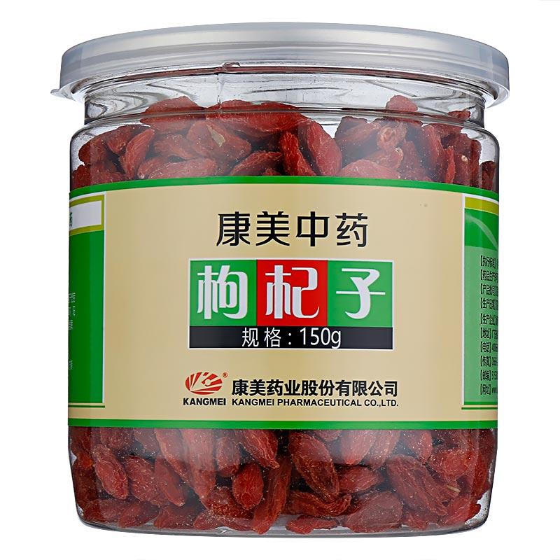 康美 枸杞子 150g/瓶