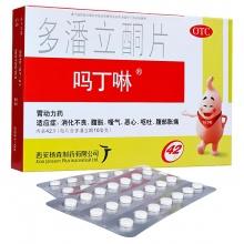 吗丁啉 多潘立酮片 10mg*42片