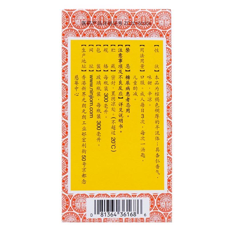 京都念慈菴蜜炼川贝枇杷膏