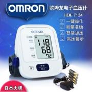 欧姆龙 上臂式电子血压计 HEM-7124 (送电源) 1台