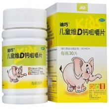 迪巧 儿童维D钙咀嚼片 (750mg+D3 100IU)*30片