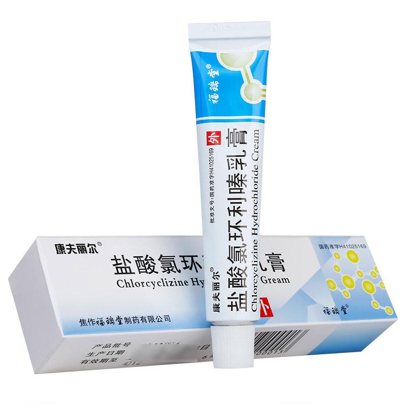 康夫麗爾 鹽酸氯環利嗪乳膏