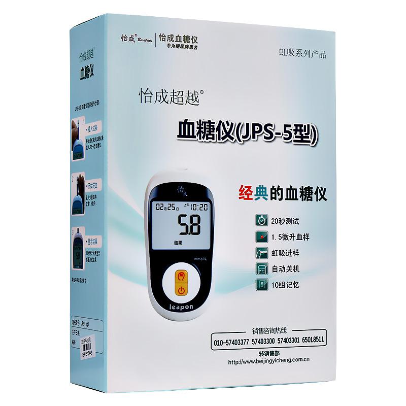 怡成超越 血糖仪 JPS-5型