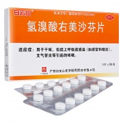 白云山 氢溴酸右美沙芬片 15mg*12片*2板/盒