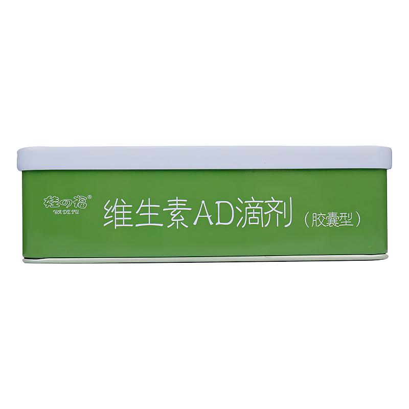 娃福 維生素AD滴劑(膠囊型)(1歲以上)