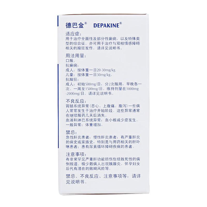 德巴金 丙戊酸钠缓释片
