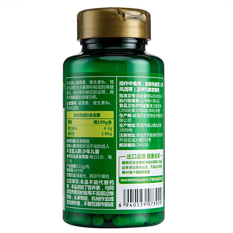 百合康 百合康牌褪黑素维生素B6胶囊