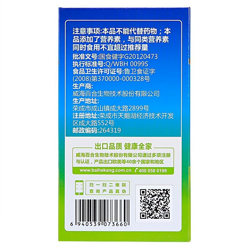 百合康 氨基葡萄糖硫酸软骨素钙胶囊