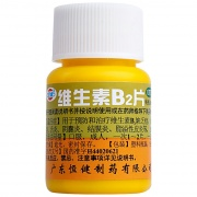 恒健 维生素B2片 5mg*100片