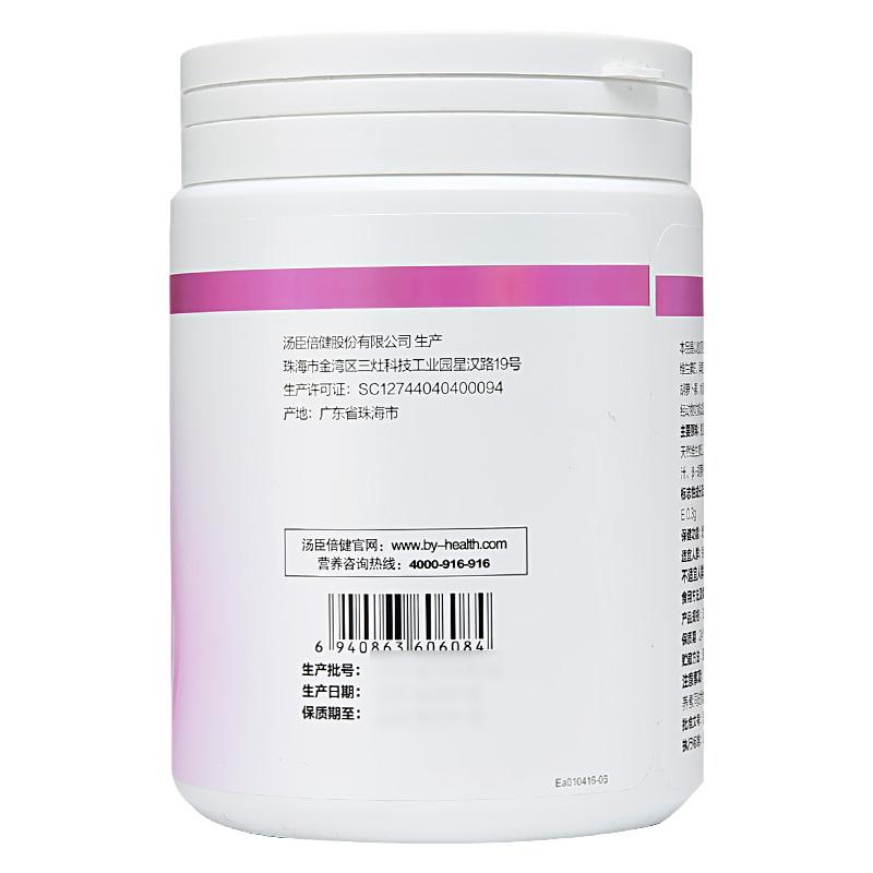 湯臣倍健 膠原蛋白維生素C維生素E粉