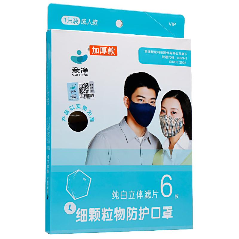 親凈 細顆粒物防護口罩