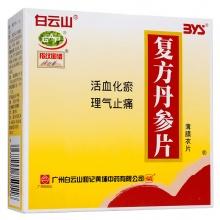 白云山 复方丹参片(薄膜衣片) 0.32g*50片*6瓶