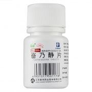 宁新宝 奋乃静片 4mg*100片/瓶
