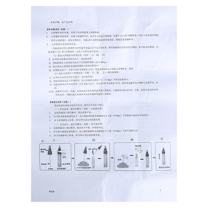 万孚 幽门螺杆菌(HP)抗原检测试剂盒(胶体金法