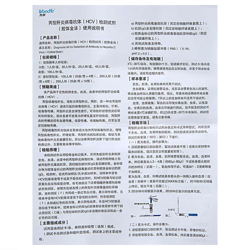 Wondfo万孚 丙型肝炎病毒抗体(HCV)检测试剂(胶体金法) 卡型