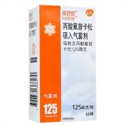 輔舒酮 丙酸氟替卡松吸入氣霧劑 125μg*60撳