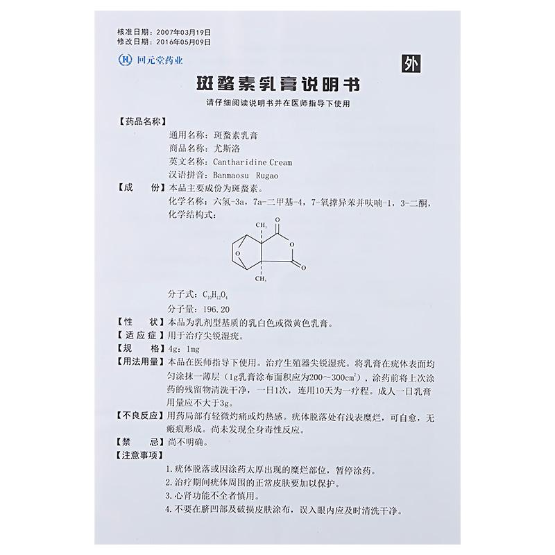 尤斯洛 斑蝥素乳膏