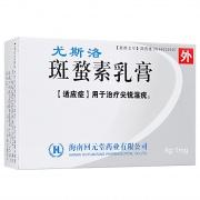 尤斯洛 斑蝥素乳膏 4g:1mg
