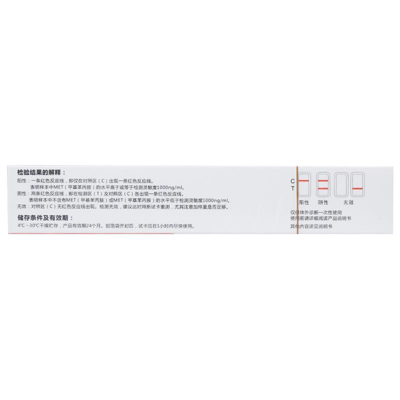 万孚 甲基苯 丙胺检测试剂(胶体金法) 卡型