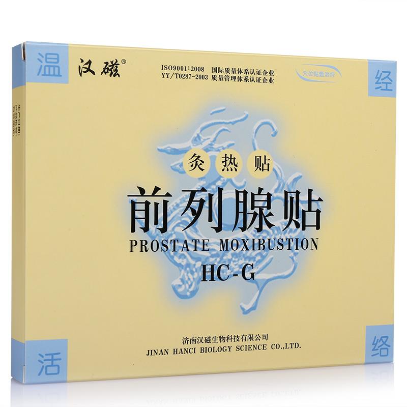汉磁 灸热贴前列腺贴HC-G 2贴/盒