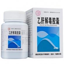 健民 乙肝解毒胶囊 0.25g*60粒