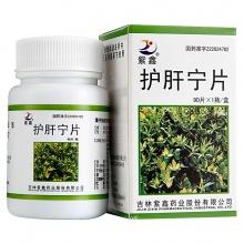紫鑫 护肝宁片 0.3g*90片