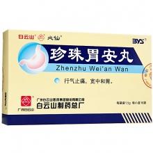 必仙 珍珠胃安丸 1.5g*16袋