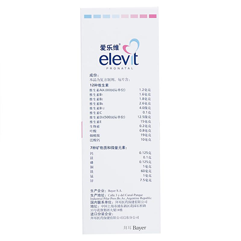 愛樂維 復合維生素片