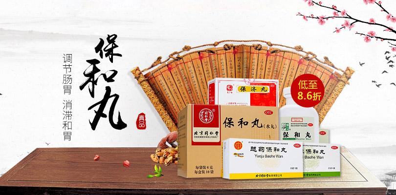 中华名方六味地黄丸