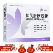兆兴 参芪肝康胶囊 0.4g*10粒*6板