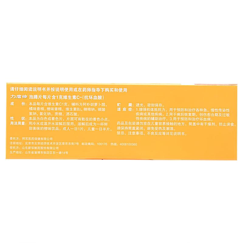 力度伸 維生素C泡騰片(橙味)