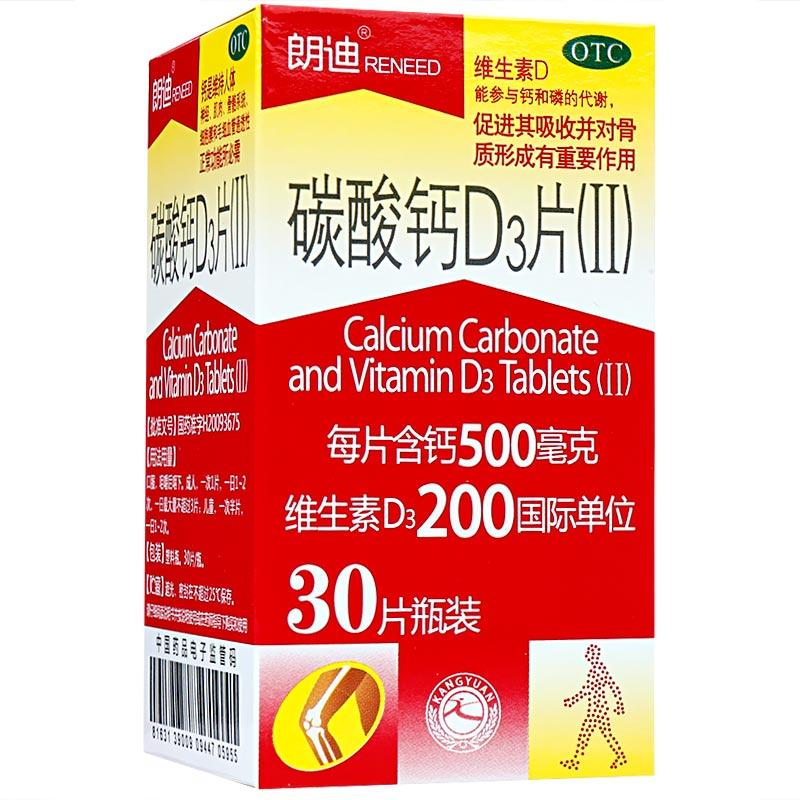 朗迪 碳酸钙D3片(II)
