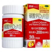 朗迪 碳酸钙D3片(II) (500mg+D3 200IU)*30片