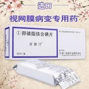 沃丽汀 卵磷脂络合碘片 1.5mg*60片