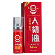 人初油 抑菌喷雾剂 升级版 15ml/瓶