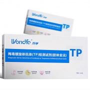 万孚 梅毒螺旋体抗体(TP)检测试剂(胶体金法) 卡型 1人份/盒