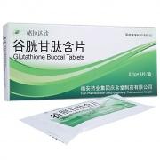 格拉达欣 谷胱甘肽含片 0.1g*9片