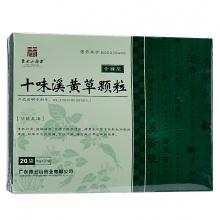 青云山 十味溪黄草颗粒(含糖型) 10g*20袋