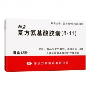 和安 复方氨基酸胶囊(8-11) 12粒/盒