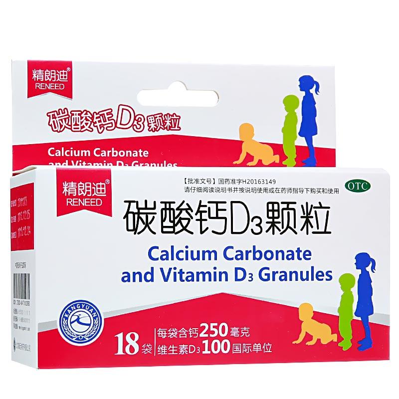 精朗迪 碳酸钙D3颗粒