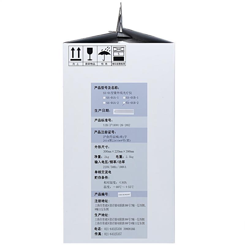 希格玛 紫外线光疗仪 SS-01B