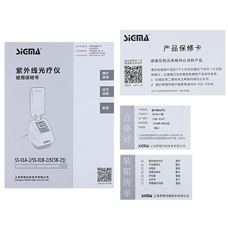 希格瑪 紫外線光療儀 SS-01B