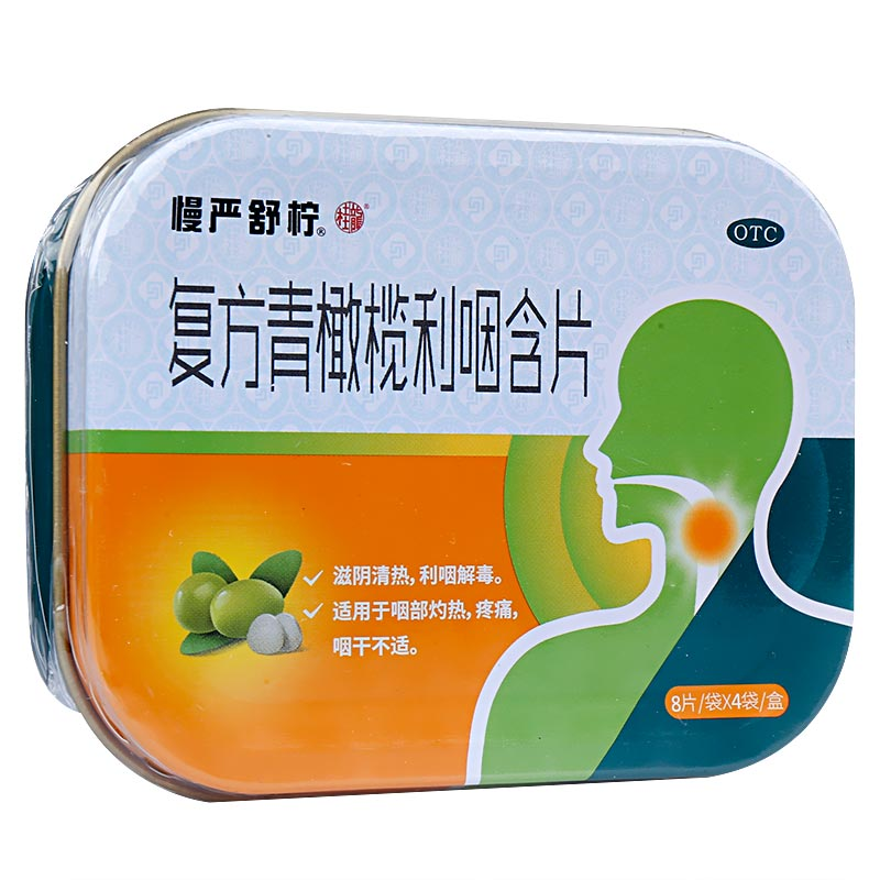 慢嚴舒檸 復方青橄欖利咽含片