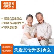 愛康國賓 中老年 體檢卡 體檢套餐 關愛父母-升級版 1次(廠家直發)