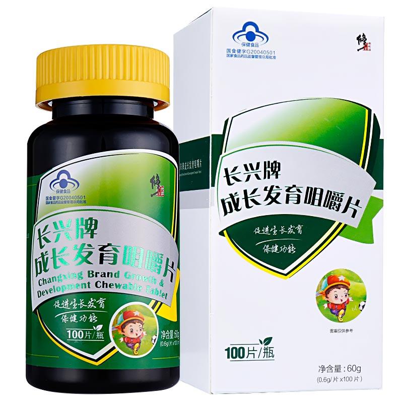 修正 长兴牌成长发育咀嚼片 60g(0.6g*100片)
