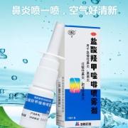 海鲸 盐酸羟甲唑啉喷雾剂 10ml:0.05%