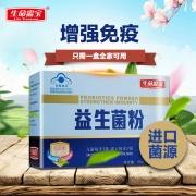 生命需宝 益生菌粉 45g(1.5g*30袋)