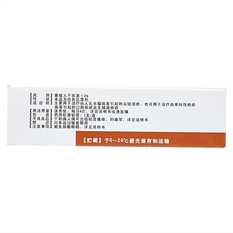 安达芬 重组人干扰素α2b乳膏